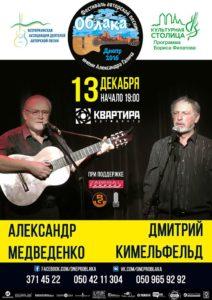 Александр Медведенко и Дмитрий Кимельфельд