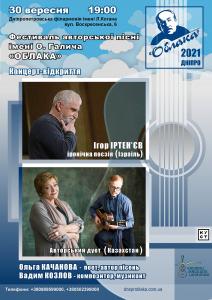 Фестиваль Облака Игорь Иртеньев, Ольга Качанова, Вадим Козлов