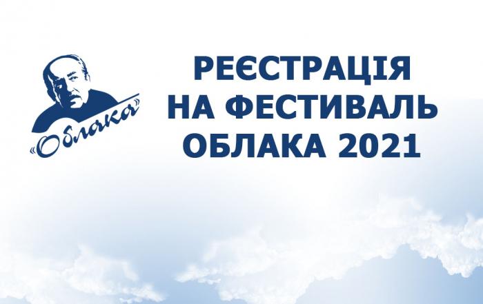 реєстрація на фестиваль