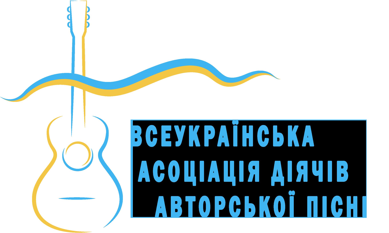 Всеукраїнська асоціація діячів авторської пісні
